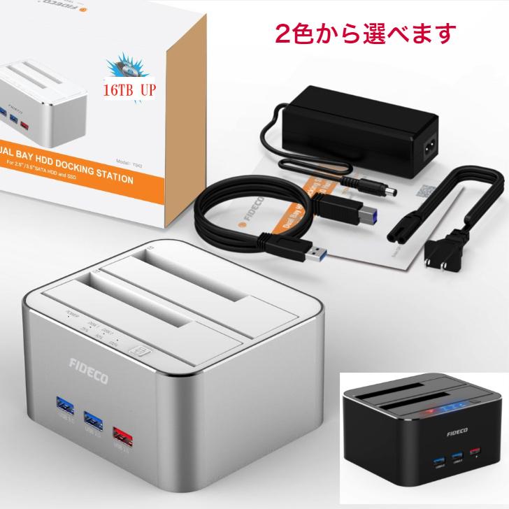 代引き不可 2色から選べます white 着後レビューで 送料無料 Black PCレスでクローン コピー HDDが作れます PCに接続して外付けHDDケースとしてもOK USB3.0×2とUSB急速充電ポートが付いています FIDECO クローンHDDスタンド PCレスクローン ストーレジ クローン USBハブ クイックチャージの4in1機能 SATA USB3.0ポート 2.5 高速USB3.0 SSD I III対応送料無料 高速伝送速度 3.5インチHDD 5Gbps対応 II 初心者簡単 シンプルデザイン SATA3.0対応