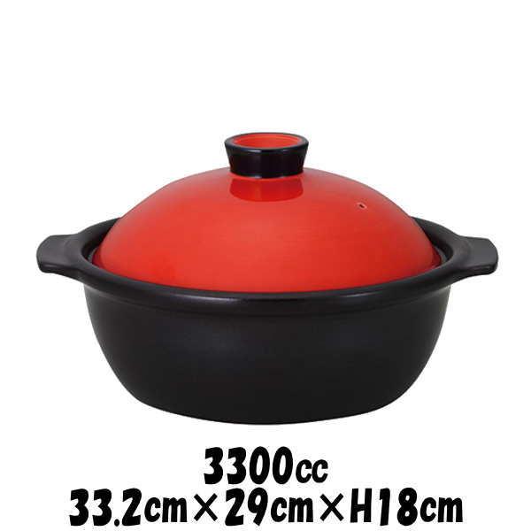 土鍋 レッド&ブラック9号 赤黒 直火対応土鍋(陶器磁器土物) 耐熱食器 おしゃれな業務用和食器