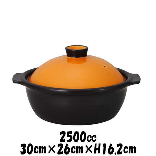土鍋 オレンジ&ブラック8号 オレンジ黒 直火対応土鍋(陶器磁器土物) 耐熱食器 おしゃれな業務用和食器
