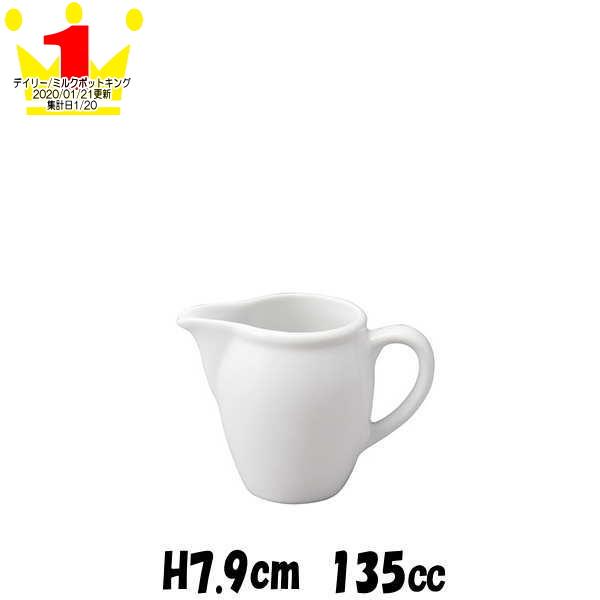 クリーマーA型 小 白 クリーマーミルクポットミルクピッチャー カフェ食器 陶器磁器 おしゃれな業務用食器
