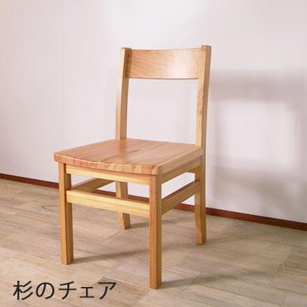 杉のチェア無垢 集成材 天然木 ダイニングチェア チェア 椅子 木製 日本製 国産 大川家具 杉材 北欧テイスト ナチュラル カントリー ウッド パソコンチェア 送料無料