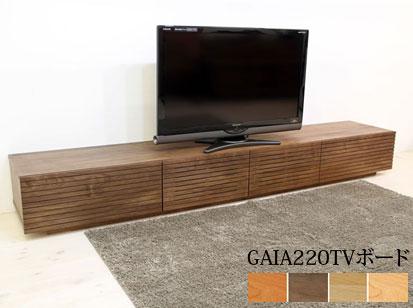 GAIA ガイア220TVボードオーダー可能 格子 スリット 北欧テイスト デンマーク ウォールナット オーク ブラックチェリー ホワイトアッシュキャビネット 木製 デザイナーズ 国産 日本製スカンジナビア 無垢 220 完成品