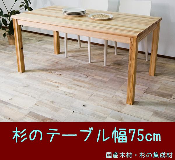 杉のダイニングテーブル 75 無垢 集成材 カフェテーブル ダイニング ダイニングテーブル ナチュラル 木製 北欧 杉 国産 大川 家具 カントリー送料無料