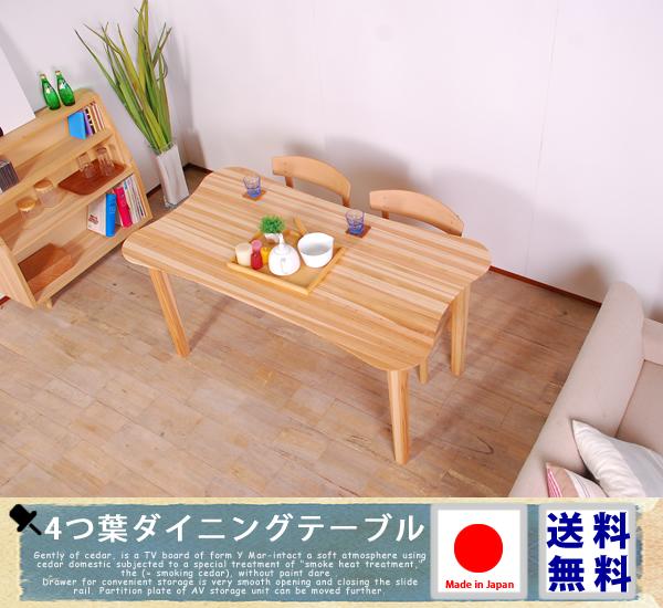 杉の4つ葉ダイニングテーブル 無垢 天然木 テーブル ローテーブル センターテーブル サイドテーブル ダイニングテーブル ダイニング 北欧 日本製 木製 国産 大川家具 杉 ナチュラル カントリー 送料無料