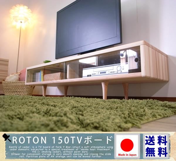 杉のROTON 150TVボード無垢 天然木 無垢材 テレビ台 テレビボード ローボード 日本製 木製 収納 ラック ナチュラル リビング 杉 北欧 国産 大川 家具 無垢 送料無料