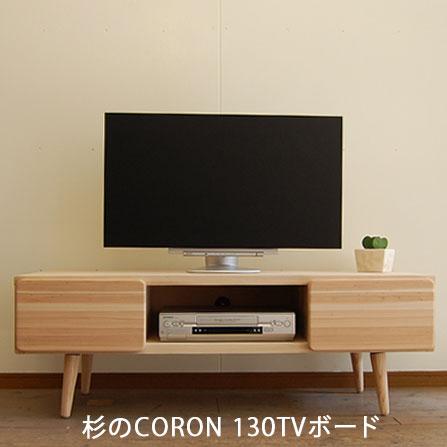 杉のCORON 130TVボード無垢 天然木 無垢材 テレビ台 テレビボード ローボード 日本製 木製 収納 ラック ナチュラル リビング 杉 北欧 国産 大川 家具 無垢 送料無料