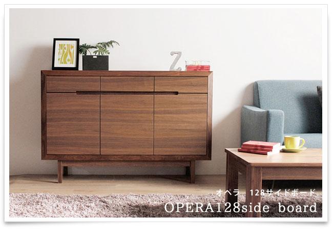 OPERA サイドボード北欧 テイスト ミッドセンチュリー ナチュラル キャビネット サイドボード木製 シンプルデンマーク ウォールナット 天然木 日本製 家具 完成品