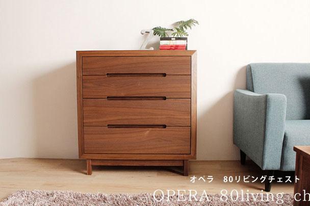 OPERA チェスト北欧 テイスト ミッドセンチュリー ナチュラル キャビネット サイドボード 木製 シンプルデンマーク ウォールナット 天然木 リビングボード 日本製 家具 完成品