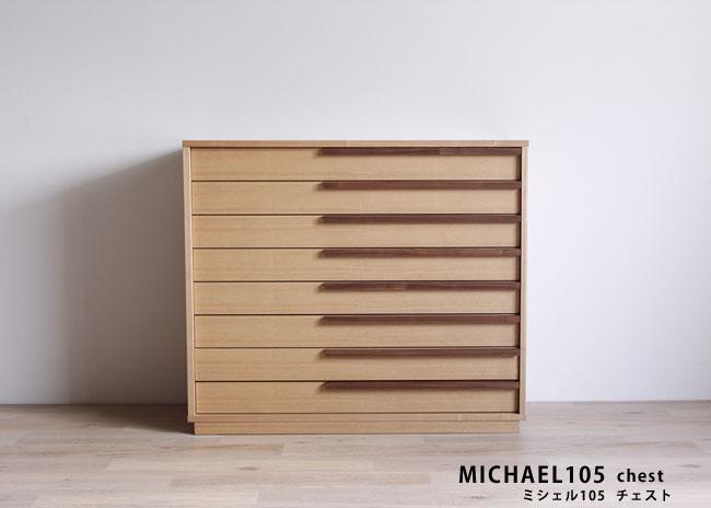 ミシェル 105チェスト北欧 テイスト ミッドセンチュリー ナチュラル キャビネット サイドボード 木製 シンプルデンマーク ウォールナット 天然木 リビングボード たんす 箪笥 日本製 家具 完成品