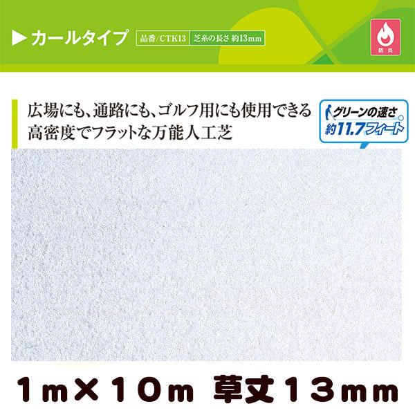 カラー人工芝 クローバーターフ カールタイプ ホワイト 1m×10m 草丈13mm(プロ仕様・防炎試験適合)広場、通路、ゴルフ用にも使用できる高密度な万能人工芝