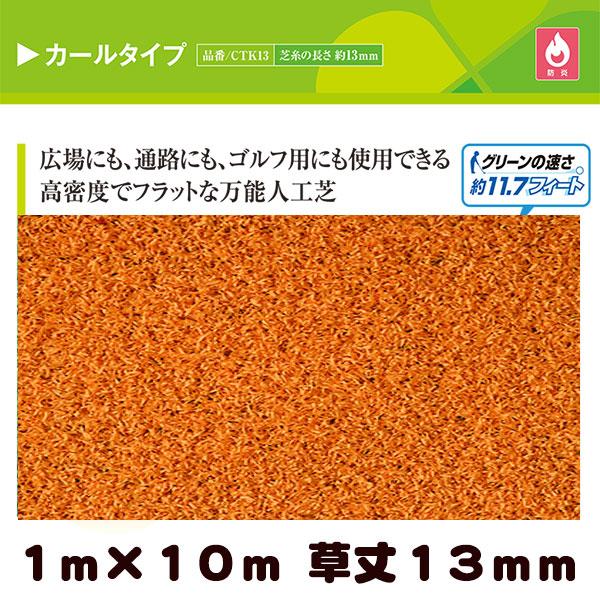 カラー人工芝 クローバーターフ カールタイプ イエロー 1m×10m 草丈13mm(プロ仕様・防炎試験適合)広場、通路、ゴルフ用にも使用できる高密度な万能人工芝