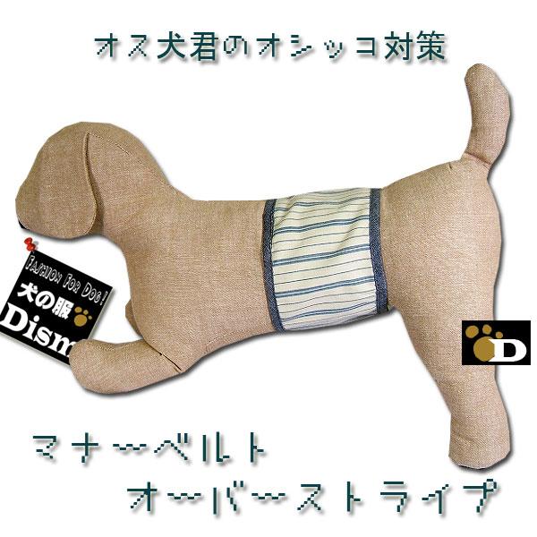 オス犬君のマーキングやオシッコ対策に 犬服 マナーベルト オーバーストライプ 中型犬用 おしゃれ メール便なら送料無料 小型犬 安売り