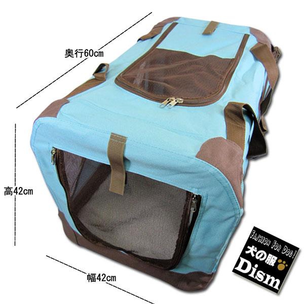 折り畳みペットキャリー スカイブルー 60サイズ(小型犬用)送料無料 ソフトケージ クレート