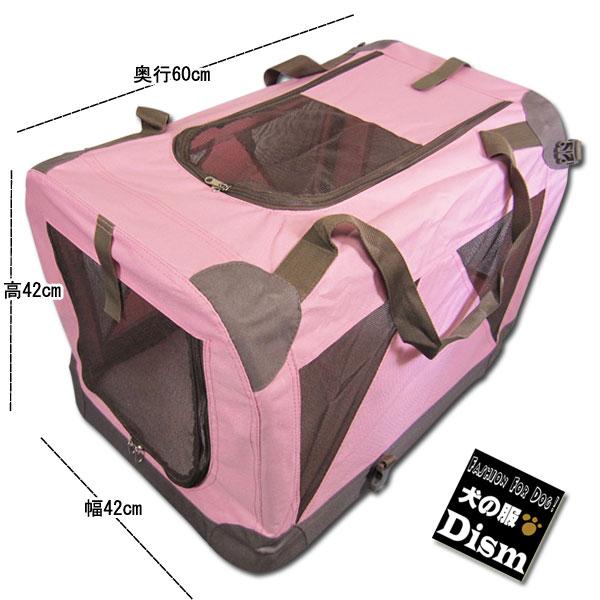 折り畳みペットキャリー ピンク 60サイズ(小型犬用)送料無料 ソフトケージ クレート あす楽対応