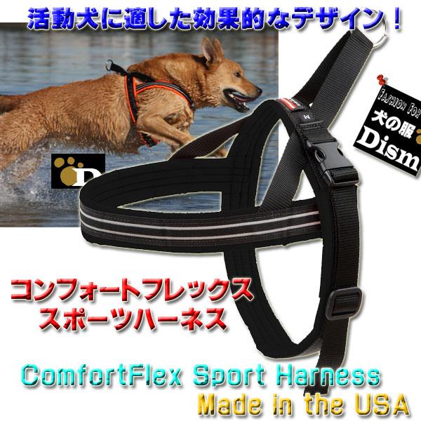 イチオシハーネス 犬用ハーネス コンフォートフレックス スポーツハーネス ブラック 超小型犬 プチ セール価格 胴輪 メール便可能 XXS XSサイズ 小型犬用 贈り物