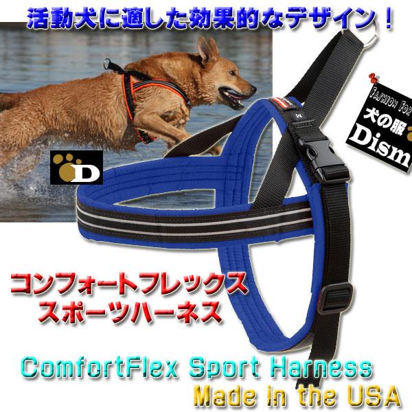 犬用ハーネス コンフォートフレックス スポーツハーネス オーシャンブルー(中型犬、大型犬、超大型犬用)S、SM、M、ML、L、XL、XXLサイズ 胴輪
