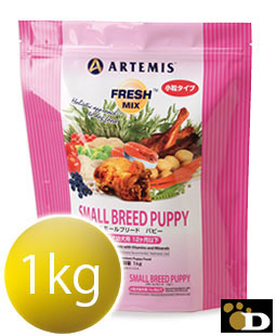 【1kg×6袋セット】アーテミス フレッシュミックス スモールブリード パピー 小粒タイプ【合計6kg 送料無料 ARTEMIS 正規品】