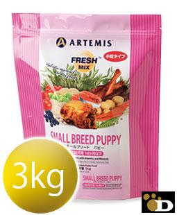【3kg×3袋セット】アーテミス フレッシュミックス スモールブリード パピー 小粒タイプ【合計9kg 送料無料 ARTEMIS 正規品】