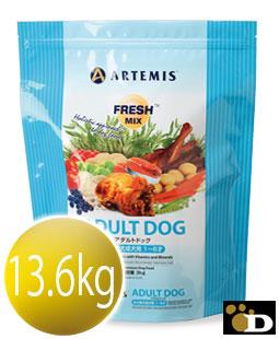アーテミス フレッシュミックス アダルトドッグ 13.6kg(中・大型成犬用)【送料無料 ARTEMIS 正規品】