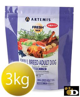 【3kg×3袋セット】アーテミス フレッシュミックス スモールブリード アダルト 小粒タイプ【合計9kg 送料無料 ARTEMIS 正規品】