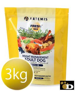 【3kg×3袋セット】アーテミス フレッシュミックス ウェイトマネージメント アダルトドッグ【合計9kg 送料無料 ARTEMIS 正規品】