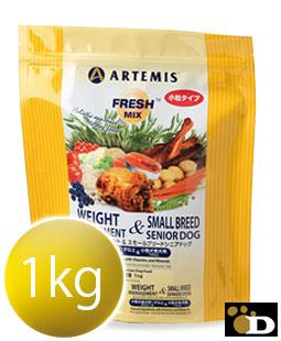 【1kg×6袋セット】アーテミス フレッシュミックス ウェイトマネージメント&スモールシニアドッグ 小粒タイプ【合計6kg 送料無料 ARTEMIS 正規品】