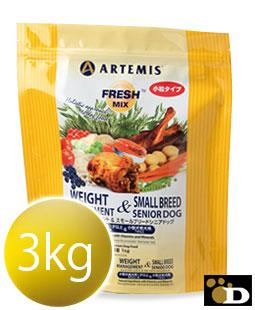 【3kg×3袋セット】アーテミス フレッシュミックス ウェイトマネージメント&スモールシニアドッグ 小粒タイプ【合計9kg 送料無料 ARTEMIS 正規品】