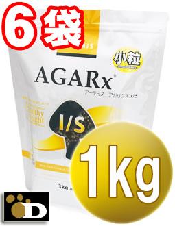 【1kg×6袋セット】アーテミス アガリクス I/S イミューンサポート ヘルシーウェイト 小粒【合計6kg 送料無料 ARTEMIS 正規品】