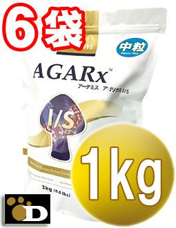 【1kg×6袋セット】アーテミス アガリクス I/S イミューンサポート 普通粒【合計6kg 送料無料 ARTEMIS 正規品】(中粒)