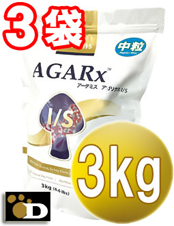 【3kg×3袋セット】アーテミス アガリクス I/S イミューンサポート 普通粒【合計9kg 送料無料 ARTEMIS 正規品】(中粒)