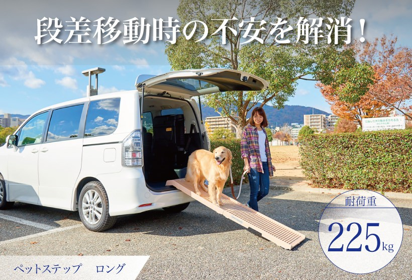 ペット用移動補助用品 ペットステップ・ロングサイズ【送料無料】