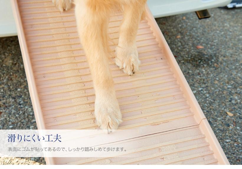 ペット用移動補助用品 ペットステップ・ロングサイズ
