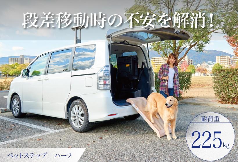 ペット用移動補助用品 ペットステップ・ハーフサイズ【送料無料】