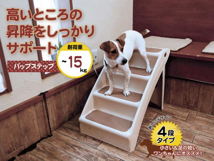 犬用の階段 パップステップ【送料無料】