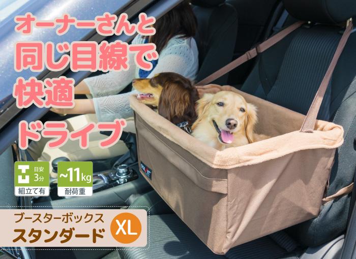 犬用 快適ドライブ用品 ブースターボックス XL スタンダードタイプ【送料無料】ドライブボックス