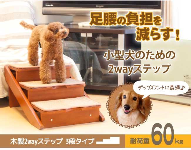 小型犬用 ダックスフント用 足腰の負担を減らす犬用階段 木製2wayステップ 3段タイプ【送料無料】介護用品