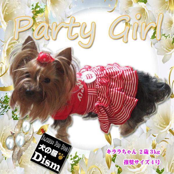 3段フリルがキュートな女の子ワンピ☆ 期間限定今なら送料無料 犬服 PARTY GIRL ワンピース ドッグウェア ディスカウント スカート 犬の服2点購入でメール便送料無料 ドレス 中型犬用