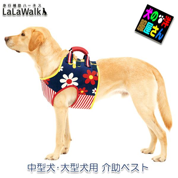 元気でPOPな花柄と赤ストライプで、自分も周りもハッピーにしちゃおう! 犬 LaLaWalk介助ベスト ハッピーフラワー(紺×赤ストライプ×柄)中型犬、大型犬用介護用品 歩行補助ハーネス ララウォーク 株式会社トンボ with
