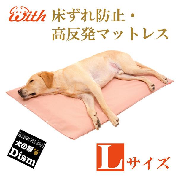犬用介護用品 With 床ずれ防止・高反発マットレス [薄紅](Lサイズ)株式会社トンボ
