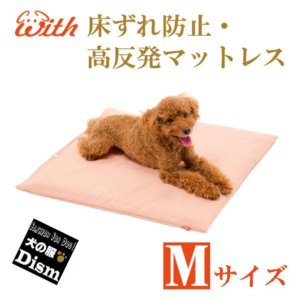 犬用介護用品 With 床ずれ防止・高反発マットレス [薄紅](Mサイズ)株式会社トンボ