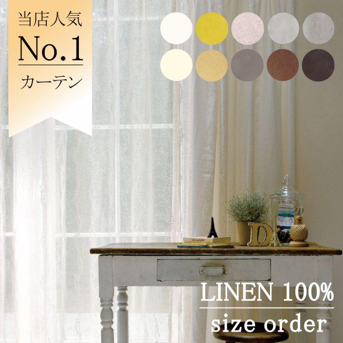 オーダーカーテン 麻100% サンプル無料 カラー豊富 リトアニア リネン 【ナトゥーラ】【オーダー品の為、返品不可】