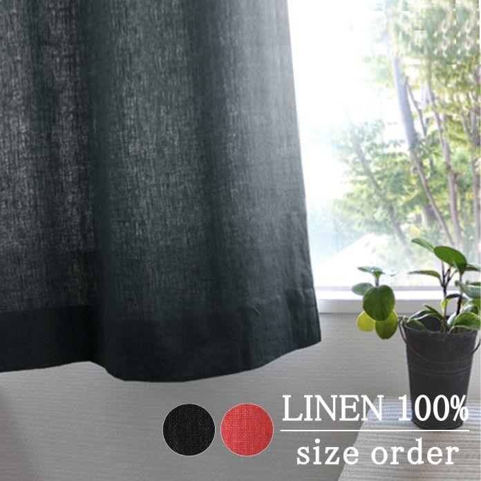 オーダーカーテン (麻100%) リトアニア産リネン 【WASHリネン】【オーダー品の為、返品不可】
