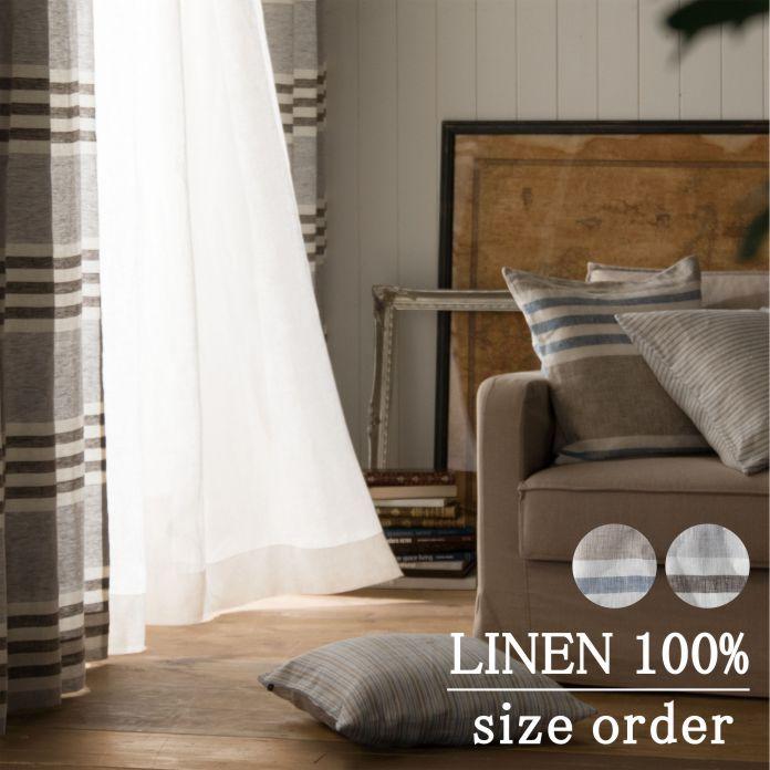オーダーカーテン (麻100%) リトアニア産リネン 【オリゾンテ】【オーダー品の為、返品不可】