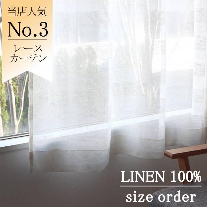 オーダーレースカーテン ( 麻100% ) 日本産リネン 【 カパンナ 】【オーダー品の為、返品不可】