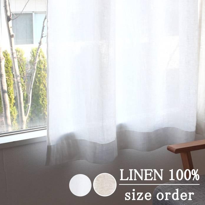 オーダーレースカーテン (麻100%) 日本産リネン 【ジャッカ】【オーダー品の為、返品不可】