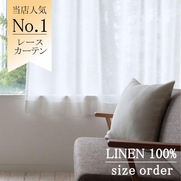 オーダーレースカーテン 麻100% サンプル無料 リネン 日本産 【デリカ】【オーダー品の為、返品不可】