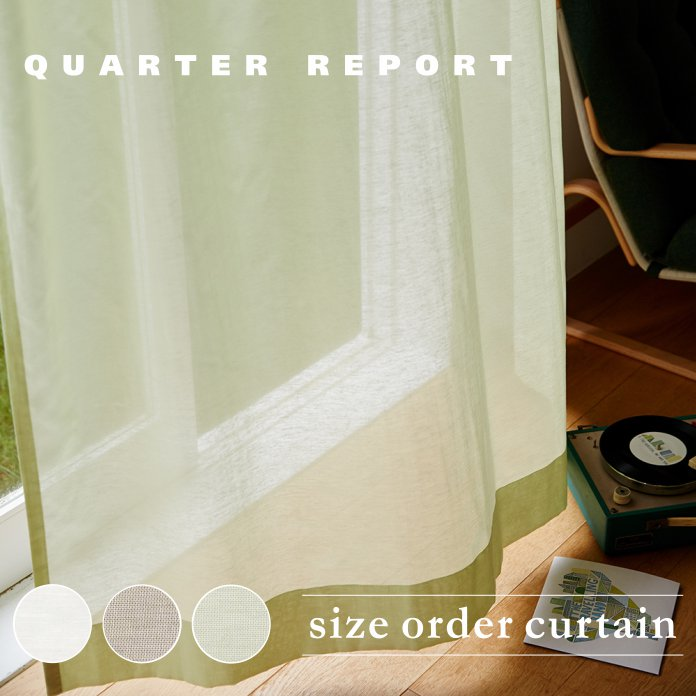 オーダーレースカーテン (綿麻・ポリエステル) 無地 日本製 【 シェリー 】【オーダー品の為、返品不可】