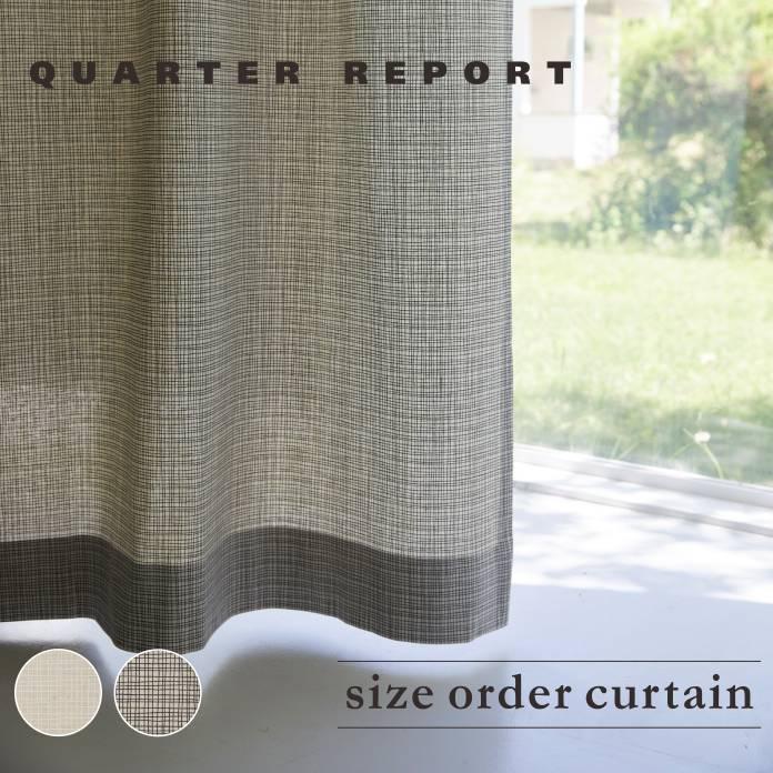 オーダーカーテン (綿麻) 北欧 日本製 【 フィーノ 】【オーダー品の為、返品不可】