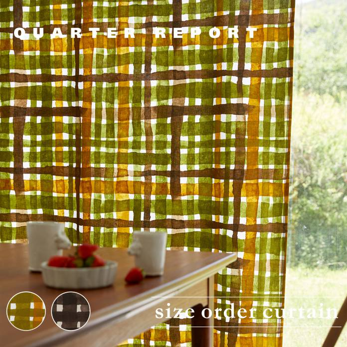 オーダーカーテン (綿麻) 北欧 日本製 【 サヴィ 】【オーダー品の為、返品不可】
