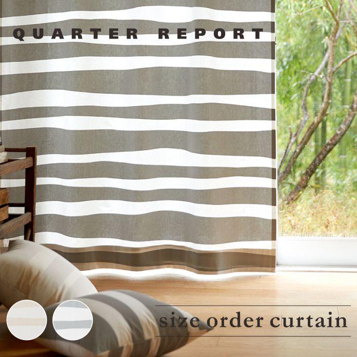 オーダーカーテン (綿麻) 北欧 日本製 【 ヴォーゲン 】【オーダー品の為、返品不可】
